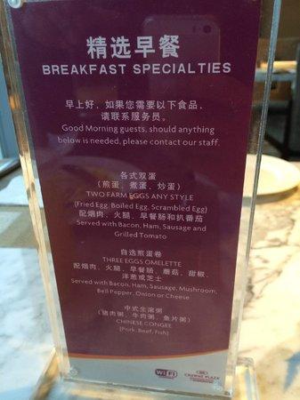 Crowne Plaza Guangzhou Huadu : Breakfast Club Lounge Menu, Small Grammar Error :P