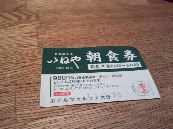 Hotel Forza Oita: 13.07.14【フォルツァ大分】朝食券