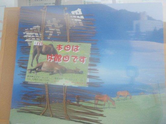Toino Misaki : 馬の博物館は月曜休館です。。。
