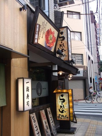 天地人 日本橋店