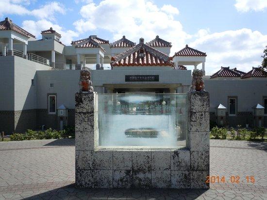 Okinawa Peace Memorial Park: 沖縄県平和祈念資料館の正面入り口