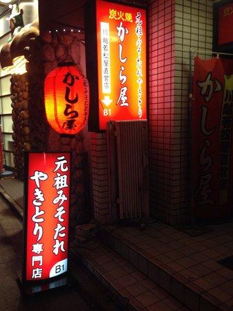 Kashiraya west exit : Entrance