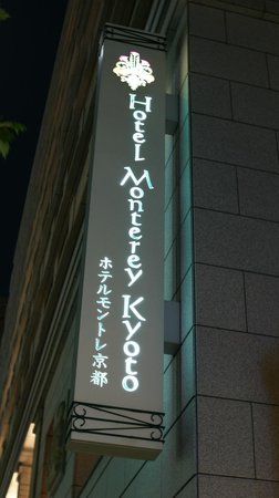 Hotel Monterey Kyoto : 招牌