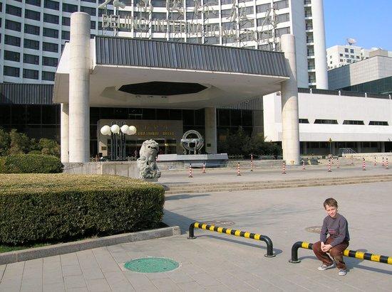 Beijing International Hotel: вид на вход