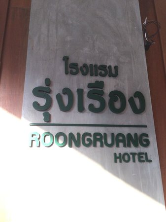Roong Ruang Hotel: Entrance to hotel