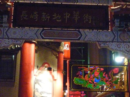 Kozanro Nagasaki Chinatown Honten: 新地中華街