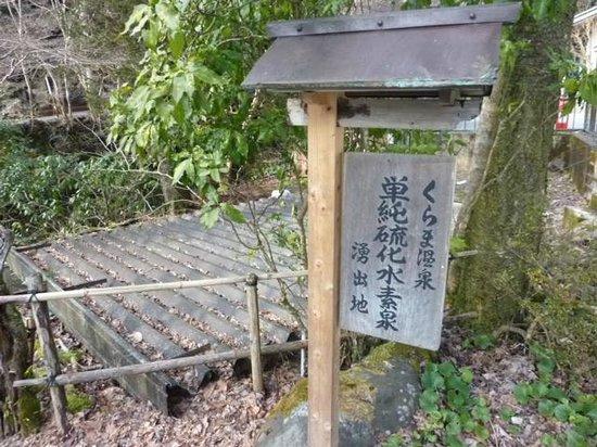 Kurama Onsen: くらま温泉