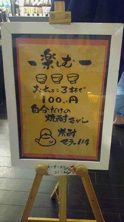 Kirishima Kanko Hotel : 焼酎バーでお楽しみ!