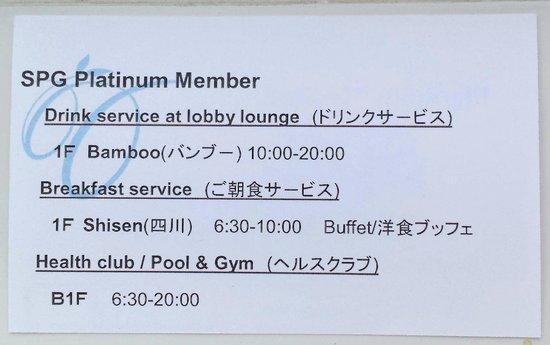 Sheraton Miyako Hotel Tokyo: SPG PLT