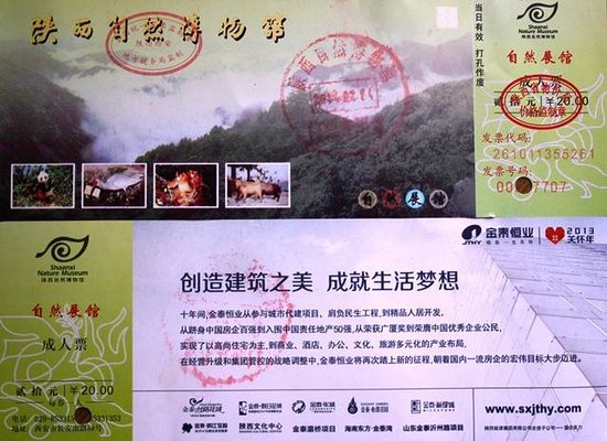 Xi'an Nature Museum: Tickets are reasonably priced.