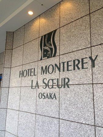 Hotel Monterey Lasoeur Osaka : 入口
