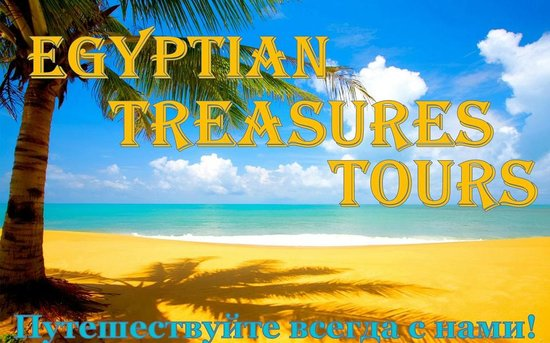Egyptian Treasures Tours