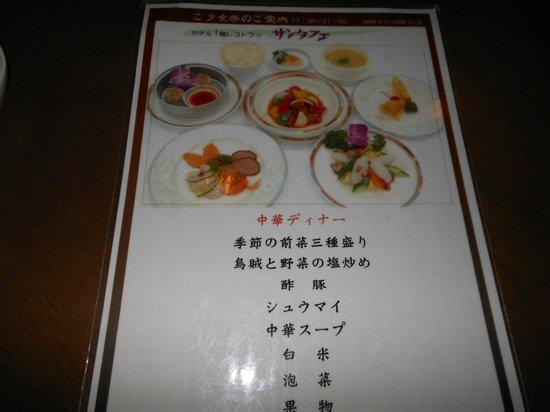Hotel Atoll Emerald Miyakojima: ディナー