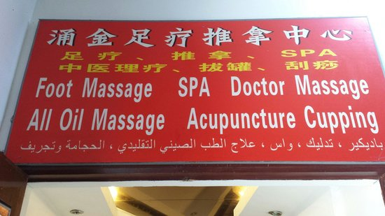 Yiwu, China: Entrance of massage parlour