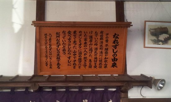 Yatsufusa: 店の中、なれずしの由来