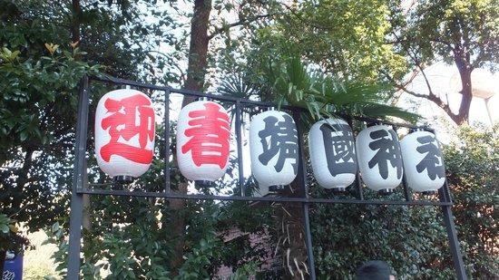 Yasukuni Shrine: まだ正月ムード