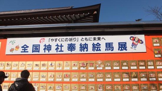Yasukuni Shrine: 奉納絵馬