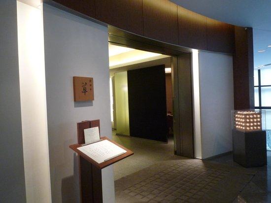 Cerulean Tower Tokyu Hotel: 和食のお食事処