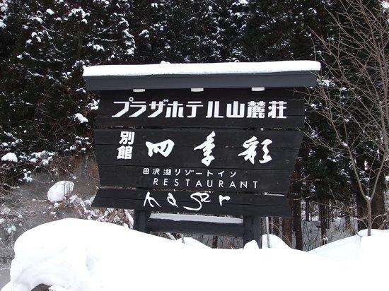 Plaza Hotel Sanrokuso Annex Shikisai : 雪に埋もれる看板