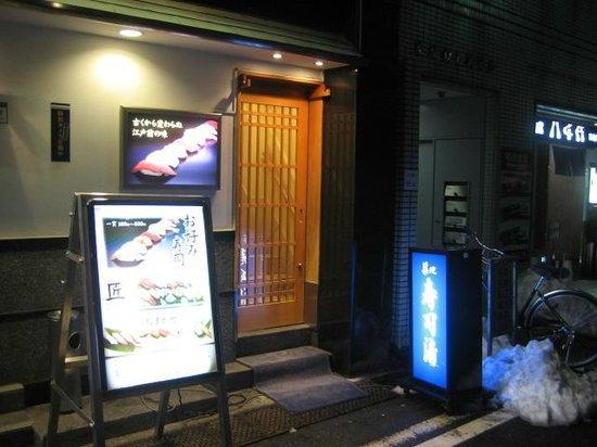 Tsukiji Sushisay Honten: Entrance