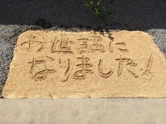 Nagura Village: テラス窓開けたらスタッフから砂に書いたメッセージが。最終日にお礼のメッセージを残してきました。