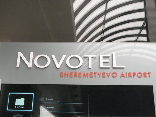 Hotel Novotel Moscow Sheremetyevo Airport: Вход в отель