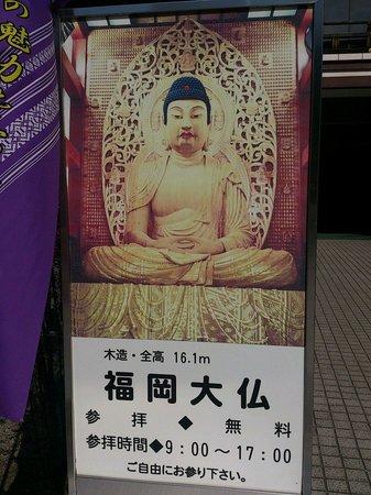 Tochoji Temple: 東長寺