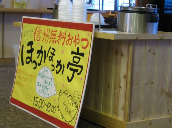 Hotel Goryukan : 開放感のあるロビーには、おやつサービスがありました。