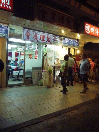 CU Hotel Taipei Branch: ビルの一階 人気のオムレツ屋