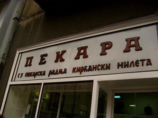 Pekara Kircanski Ztr: Sign