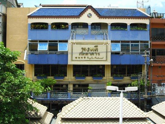 Pong Lee Restaurant: Front