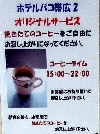 Hotel Paco Obihiro 2 : 8 7 ウェルカム珈琲のサービスの案内