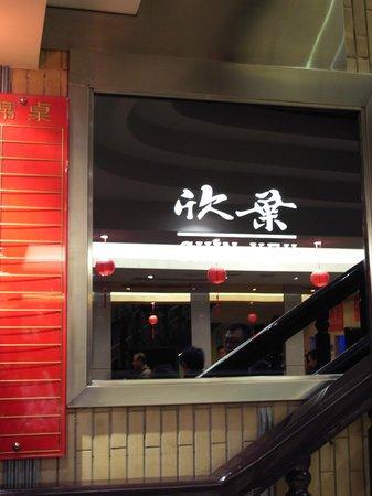 Shin Yeh - Originated : 一階は受付、二階がレストランです。