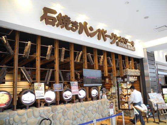 Stone Burg Lazona Kawasaki: 外観