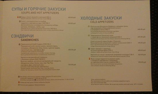 Novotel Moscow Centre : Меню