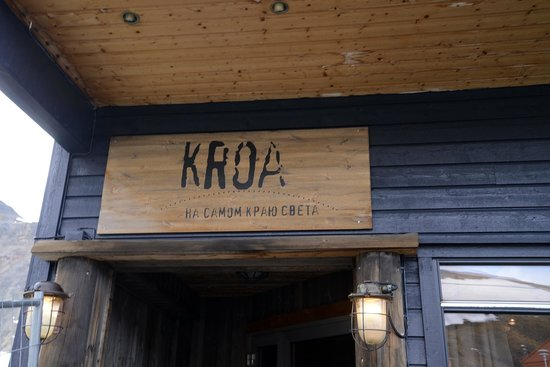 Kroa: вывеска на входе