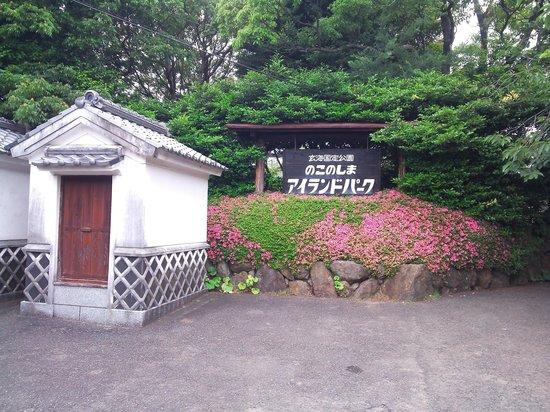 Island Park: 13.06.08【アイランドパーク】入口