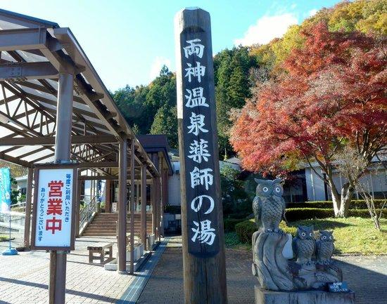 Tempat persinggahan Menuma Ryokami Springs Yakushino Yu