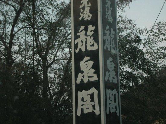 Ryusenkaku : ホテル看板