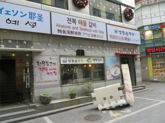 Myoungdong Sundubu : 店舗