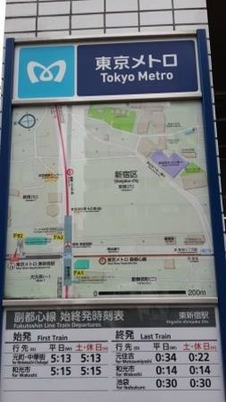 Hotel Sunroute Higashi Shinjuku: The nearest metro station