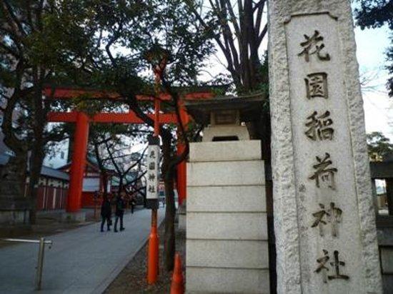 Hanazono Shrine: 01花園神社 鳥居
