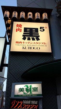 Kurogo Ikebukuro East Entrance: 池袋駅から徒歩5分ぐらいです。