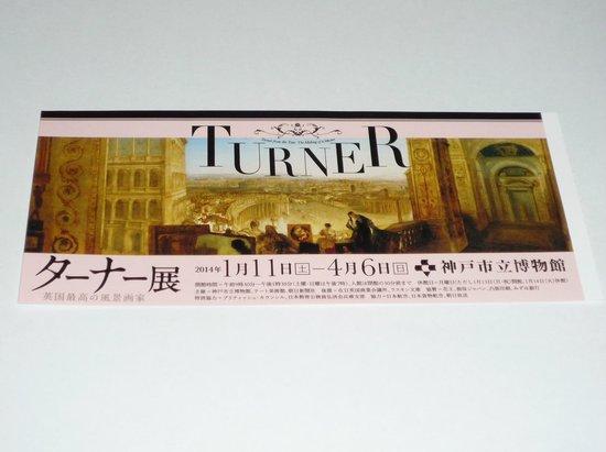 Kobe City Museum (Kobe Shiritsu Hakubutsukan) : ターナー展に行ってきました