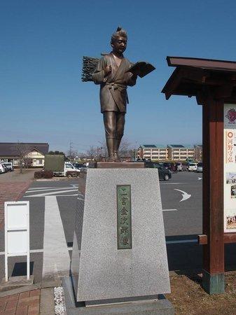 Ninomiya Michi-no-Eki