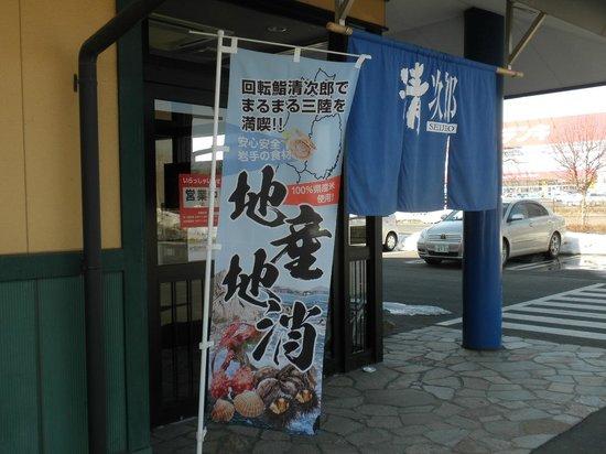 Kaitenzushi Seijiro : 入口