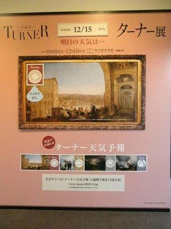 Tokyo Metropolitan Art Museum: ターナー展の看板