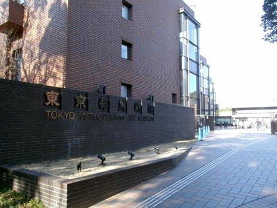 Tokyo Metropolitan Art Museum: 東京都美術館