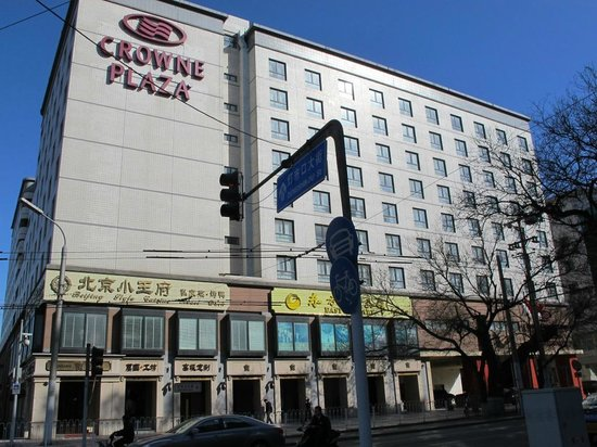 Crowne Plaza Beijing Fujing Front View Of Hotel