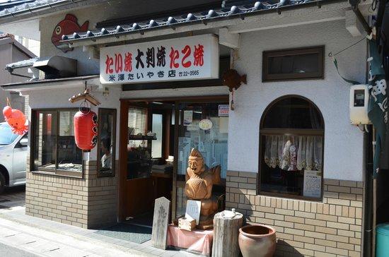 Shirakabe Dozogun Akagawara: 米澤たい焼き店さん